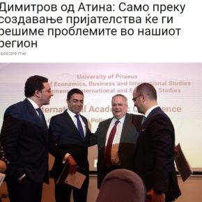 Ο Υπέξ Σκοπίων στην Αθήνα: Με τις φιλίες θα λύσουμε τα προβλήματα στηνπεριοχή