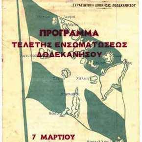 70 χρόνια ελεύθεροι από το Μουσολίνι και τονΠάπα!