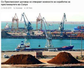 Σκόπια: Η Συμφωνία των Πρεσπών ανοίγει τη συνεργασία στο λιμάνι τηςΘεσσαλονίκης
