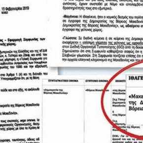 Το έγγραφο παράδοσης του ΥΠΕΞ στα Σκόπια: «Μακεδονία-Μακεδονικός» σε ταυτότητες, ΙΧ, έγγραφα,γλώσσ