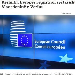Το Συμβούλιο της Ευρώπης κατέγραψε επίσημα τη ΒόρειαΜακεδονία