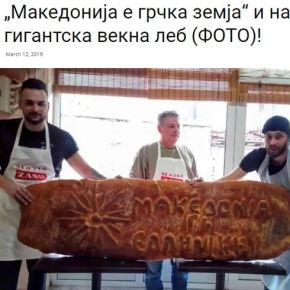 ΤΟΥΣ ΠΕΙΡΑΞΕ ΤΟ «Μακεδονία Γη Ελληνική» στην Λαγάνα….!!! ΜΕ ΤΟΥΣ ΦΟΥΡΝΑΡΗΔΕΣ τα βάζουν οι Σκοπιανοί…