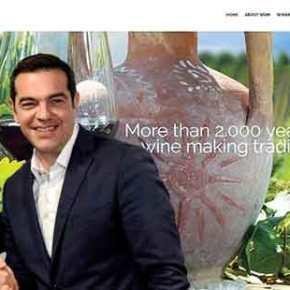 Oι Σκοπιανοί ξεφτιλίζουν τον Τσίπρα: Διαφημίζουν τα «Μακεδονικά» κρασιά 2.000ετών