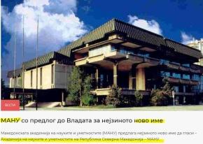 Σκόπια: Η Ακαδημία δεν θέλει να βγάλει το 'μακεδονική' από το νέο τηςόνομα