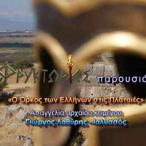 Ο Όρκος των Ελλήνων στις Πλαταιές – Απαγγελία αρχαίου κειμένου: Γιώργος Λαθύρης-Ιαλυσσός