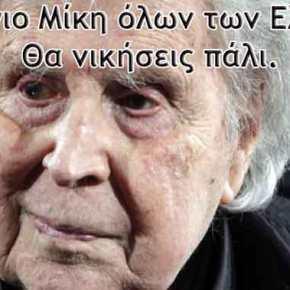 Κουράγιο Μίκη – Όλη η Ελλάδα και ο Ελληνισμός είναι δίπλασου