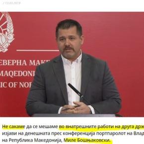 Σκόπια: 'Δεν θέλουμε να καθορίσουμε ποια γλώσσα μιλούν στην Ελλάδα όσοι δεν μιλούνελληνικά'