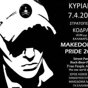 """Κανονικά θα διεξαχθεί το """"Makedonian Pride"""" στις 7/4 στοΚόδρα!"""