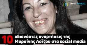 ΘΑ ΦΡΙΞΕΤΕ ΜΕ ΤΗΝ ΣΥΡΙΖΑΙΑ ΦΙΛΟΤΡΟΜΟΚΡΑΤΙΣΑ… Αδιανόητες αναρτήσεις της Μυρσίνης Λοΐζου στα socialmedia