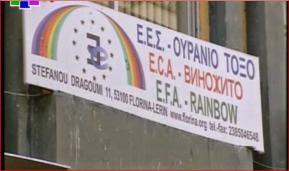 """Ουράνιο Τόξο: H """"μειονότητα των εθνικά Μακεδόνων της Ελλάδας"""" θέλει εκκλησιασμό στα""""μακεδονικά"""""""