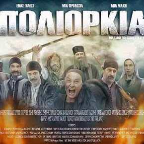 Πολιορκία (official trailer) # ηταινία