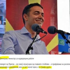 Υπεξ Σκοπίων: Εμείς και οιΈλληνες