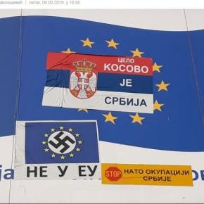 Σερβία: Εκατοντάδες αφίσες κατά της ΕΕ και τουΝΑΤΟ