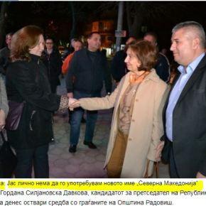 Υποψήφια πρόεδρος Σκοπίων: Προσωπικά δεν θα χρησιμοποιήσω το νέο όνομα «ΒόρειαΜακεδονία»