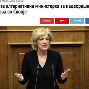 Η αναπληρώτρια υπουργός Εξωτερικών της Ελλάδας σταΣκόπια