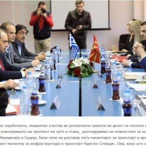Σκόπια και Αθήνα θα εργασθούν για οδικές συνδέσεις και περιφερειακάέργα