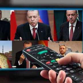 Γιατί τα ελληνικά κανάλια προωθούν τον υβριδικό πόλεμο της Τουρκίας κατά τηςΕλλάδας;