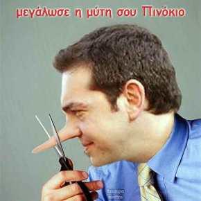 Γιατί ο Τσίπρας λέει μόνοψέματα