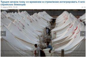 Η Τουρκία ξεκίνησε την ένταξη 4 εκατομμυρίων προσφύγων από τηΣυρία
