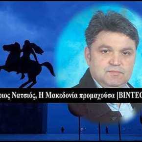 Δημήτριος Νατσιός, Η Μακεδονία προμαχούσα [ΒΙΝΤΕΟ2019]