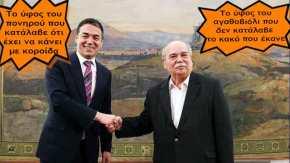 Βούτσης- Λύσαμε μια μεγάλη διεθνήεκκρεμότητα