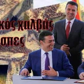 Ακόμα μια πληγή από την Συμφωνία των Πρεσπών: Μακεδονικός χαλβάς τέλος και έμεινε ο χαλβάς… σκέτος(βίντεο)
