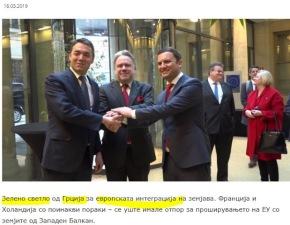 Σκόπια στην ΕΕ: Η Ελλάδα είναι ικανοποιημένη, αλλά Γαλλία και Ολλανδίααντιδρούν