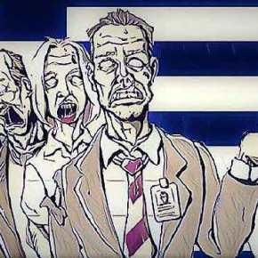 Γιατί η ελληνική οικονομία εκφυλίζεται σεοικονομία-ζόμπι