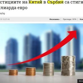 Οι επενδύσεις της Κίνας στη Σερβία έφθασαν τα 10 διςευρώ