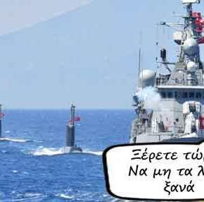 Η Άγκυρα απειλεί την Αθήνα: «Μην επιχειρήσετε τίποτα σε Αιγαίο και Κύπρο – Οι S-400 θα παραληφθούνκανονικά»