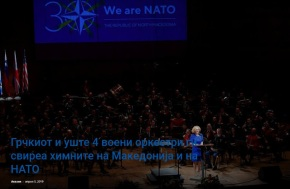 Η ελληνική και άλλες 4 στρατιωτικές ορχήστρες έπαιξαν τον εθνικό ύμνο της 'Μακεδονίας' και τουΝΑΤΟ