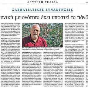 H ελληνική μειονότητα έχει υποστεί τα πάνδεινα, δεν υπάρχει αστικό πλαίσιο νομιμότητας στηνΑλβανία