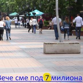 Στη Βουλγαρία ζουν 7 εκατομμύριαάνθρωποι