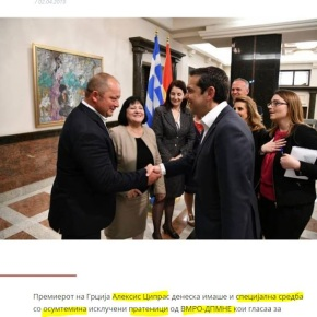 Σκόπια: Ειδική συνάντηση Τσίπρα με τους οκτώ βουλευτές τουVMRO-DPMNE