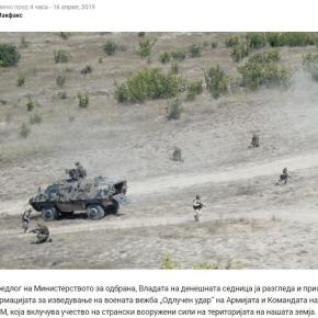 Σκόπια: Δύο χιλιάδες Αμερικανοί στρατιώτες συμμετέχουν στη μεγαλύτερη άσκηση τηςχώρας