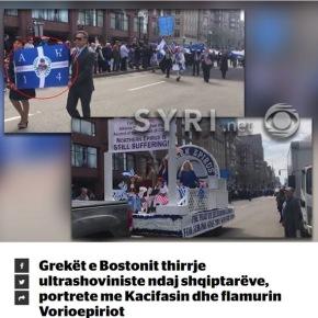 Στην Παρέλαση: Οι Έλληνες της Βοστώνης με συνθήματα κατά τωνΑλβανών