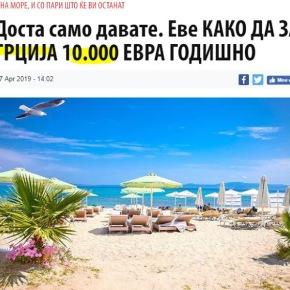 Σκόπια: «Πώς μπορείτε να κερδίζετε από την Ελλάδα 10 χιλιάδες ευρώετησίως»