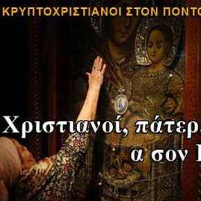 Η δίψα των Κρυπτοχριστιανών