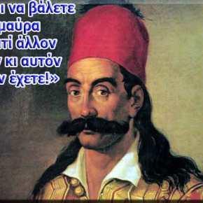 Σαν σήμερα απεβίωσε ο Γεώργιος Καραϊσκάκης: «Όλοι να βάλετε μαύρα γιατί άλλον σαν κι αυτόν δενέχετε!»