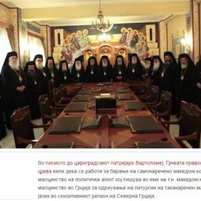 Σκόπια: Η Εκκλησία της Ελλάδας κάλεσε τον Βαρθολομαίο να απορρίψει το αίτημα για χρήση της μακεδονικής γλώσσας στιςεκκλησίες