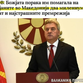 Ο 'αμετανόητος' Ιβάνοφ για το Πάσχα: Δύο χιλιάδες χρόνια οι χριστιανοί στη 'Μακεδονία' άντεξαν τα πάθητους