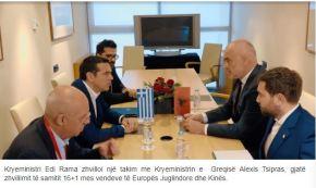 Δέσμευση του Ράμα για τις περιουσίες της Ελληνικής Μειονότητας τηςΒ.Ηπείρου