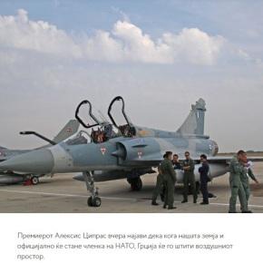 Σκόπια: «Ποια είναι η ελληνική αεροπορία που θα προστατεύσει τον μακεδονικόουρανό»