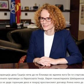 Σκόπια: «Δεν υπάρχει εγγύηση ότι η Ελλάδα δεν θα προβάλειεμπόδια»