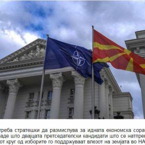 Ρώσος εμπειρογνώμονας: Επενδύοντας στα Σκόπια, βοηθάμε το…ΝΑΤΟ