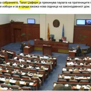 Σκόπια: Το κοινοβούλιο θα ψηφίσει νόμους που δεν υπέγραψε ο πρόεδροςΙβάνοφ