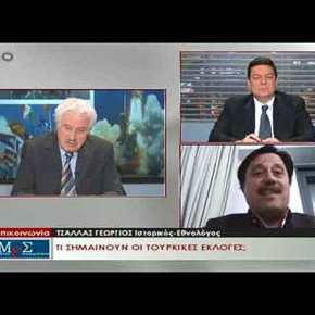 Λίτσας, Καλεντερίδης στην εκπομπή του Παντελή Σαββίδη με θέμα «Τουρκία: Μετά τις εκλογέςτι;»
