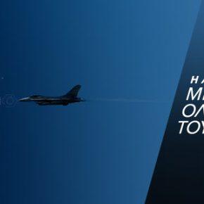 Τι είναι το «Μάτι της Οχιάς» που θα …Αναβαθμίσουν τα F-16 της ΠΑ , το AESA«APG-83»