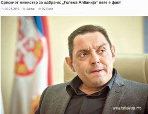 Υπουργός Άμυνας Σερβίας: Η 'Μεγάλη Αλβανία' είναι ήδηγεγονός