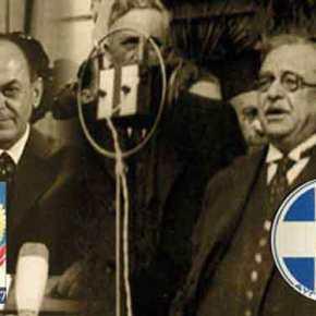 Η Εργατική Πρωτομαγιά και τα ΕθνικάΚαθεστώτα.